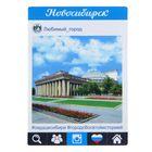 Магнит «Новосибирск»