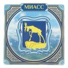 "Magnet ""Miass. Coat of arms"""