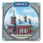 Магнит «Миасс. Свято-Троицкий храм»