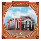 "Magnet ""Saransk. Theatre"""
