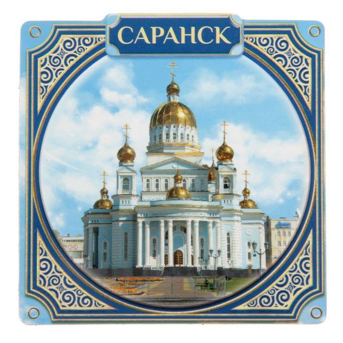Магнит «Саранск. Собор Святого Федора Ушакова»