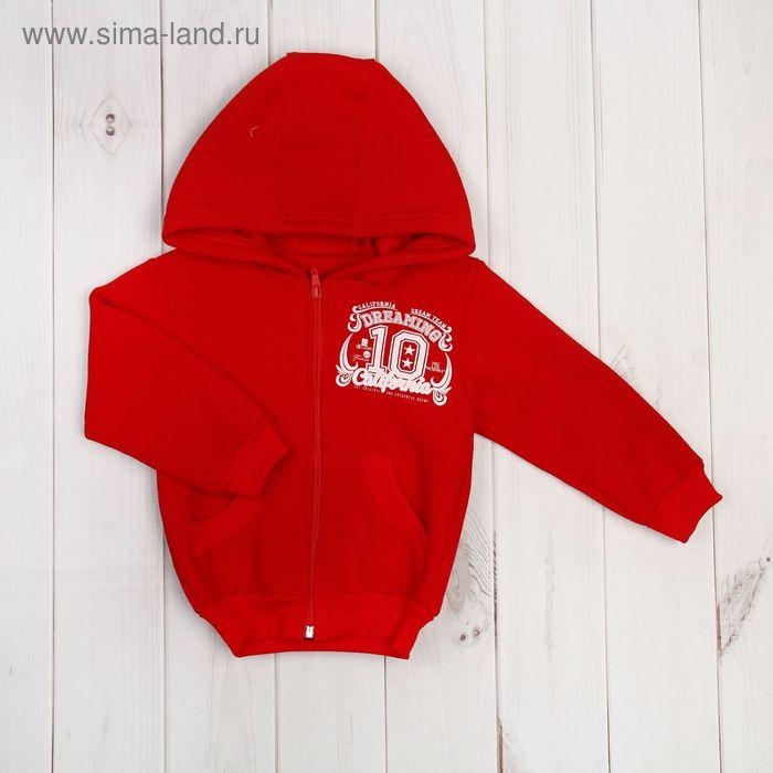 Куртка спортивная для мальчика, рост 80 см, цвет МИКС (арт. Ф-1401-02_М)