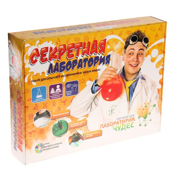 """Набор для опытов и экспериментов """"Секретная лаборатория"""""""