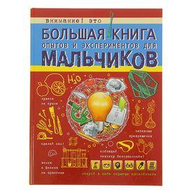 Большая книга опытов и экспериментов для мальчиков. Вайткене Л. Д.
