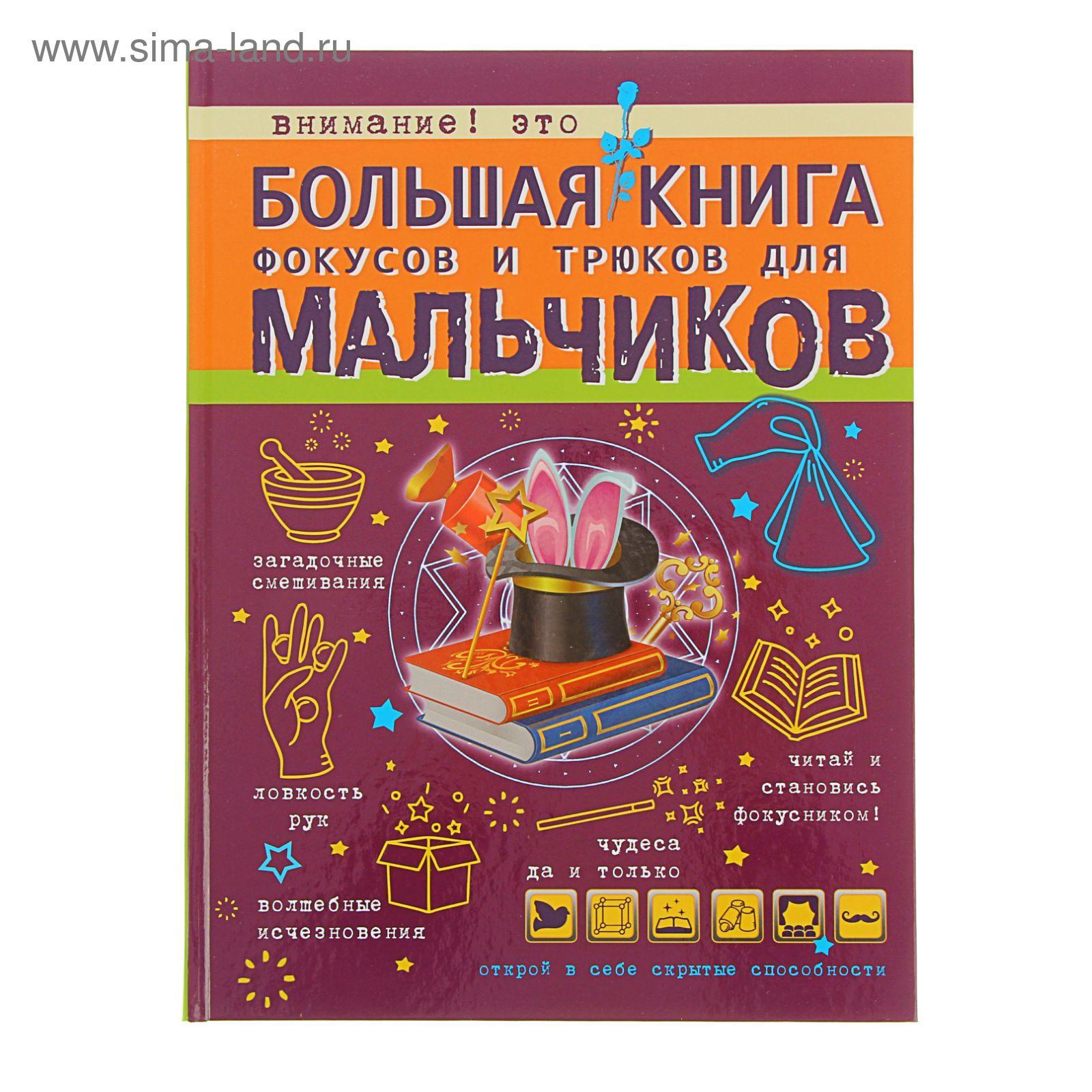 Большая книга фокусов и трюков для мальчиков (1712726 ...
