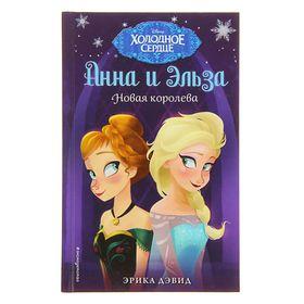 Анна и Эльза. Новая королева. Дэвид Э.