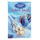 «Анна и Эльза. Музыка для белых медвежат», Дэвид Э. - фото 979802