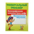 Каллиграфическое написание букв и цифр. Автор: Петренко С.В.
