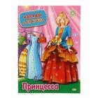 """Наряды для кукол А4 """"Принцесса"""", обложка картон"""