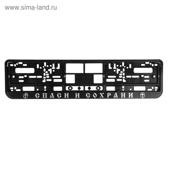 Рамка автомобильного номера Спаси и сохрани, двусоставная, рельеф
