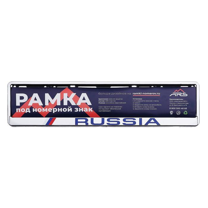 Рамка автомобильного номера Russia, шелкография, хром