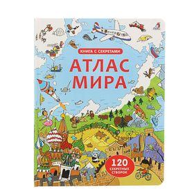 Книга с секретами «Атлас мира»