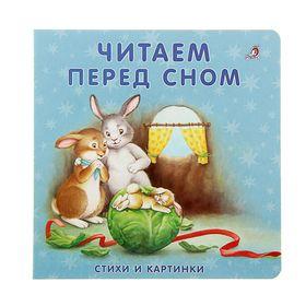 Моя самая первая книжка «Читаем перед сном»