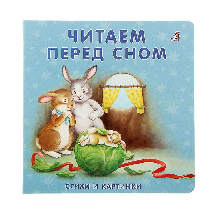 Моя самая первая книжка «Читаем перед сном» - фото 971474