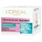 Крем-гель L'Oreal «Увлажнение Эксперт», для нормальной и смешанной кожи, 50 мл