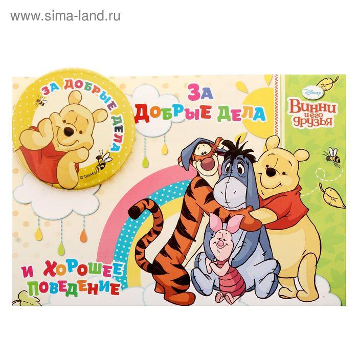 """Значок """"За добрые дела"""", Медвежонок Винни и его друзья"""