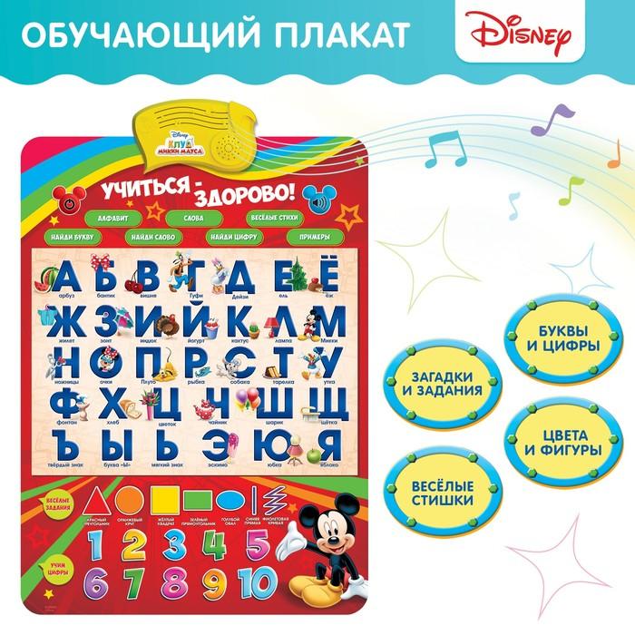 """Плакат электронный """"Учиться - Здорово!"""", Микки Маус и друзья , русская озвучка"""