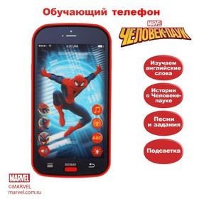 """Телефон интерактивный """"Будь на связи"""", Человек-паук"""