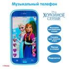 """Телефон интерактивный """"Анна и Эльза"""", Холодное сердце, звуковые и световые эффекты, работает от батареек"""