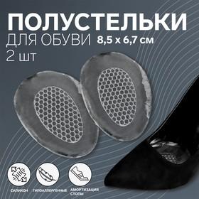 Полустельки для обуви, силиконовые, с протектором, 8,5 × 6,7 см, пара