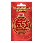 """Медаль """"55 лет с юбилеем"""""""