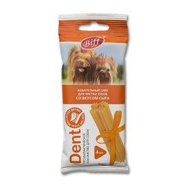 Снек для мелких собак Biff Dent для чистки зубов, сыр, 4 шт