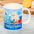 """Кружка """"Севастополь. Морская"""", 300 мл. (сублимация)"""
