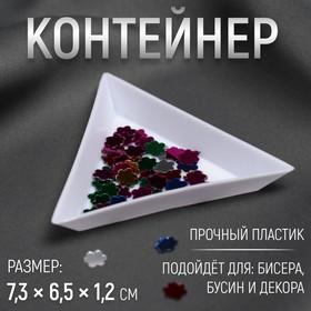 Органайзер для бисера, 7,3 х 6,5см, цвет белый Ош