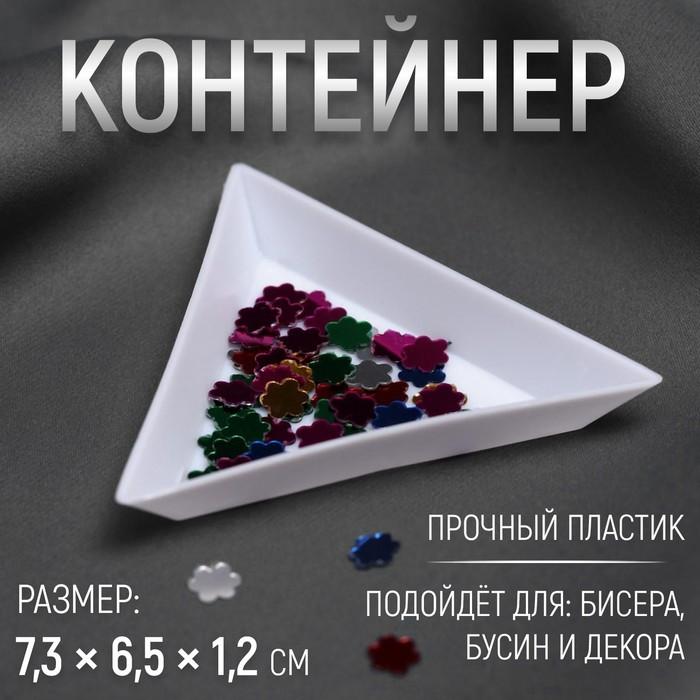 Контейнер для бисера, 7,3*6,5*1,2см, цвет белый