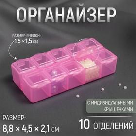 Контейнер для бисера, 10 отделений, 8,8 × 4,5 см, цвет МИКС