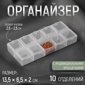 Контейнер для бисера, 10 отделений, 13,5 × 6 × 2 см, цвет МИКС