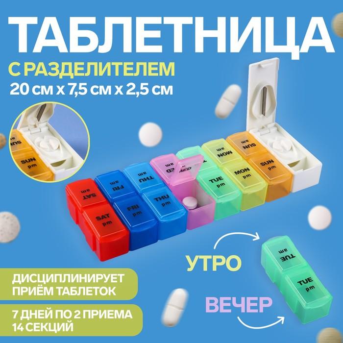 Таблетница-органайзер «Неделька», с таблеторезкой, утро/вечер, 7 контейнеров по 2 секции, цвет МИКС
