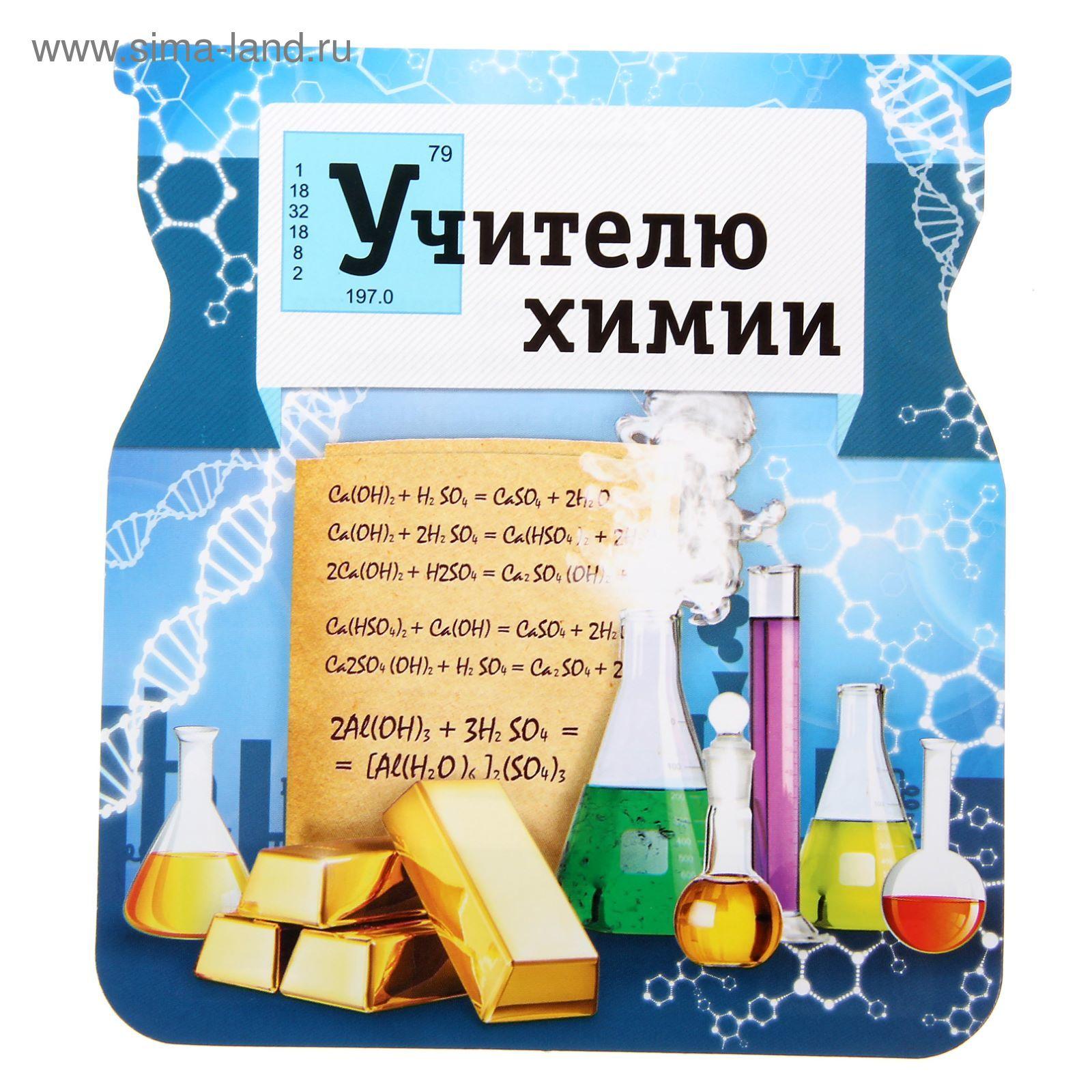 Стихи учителям химии на день учителя