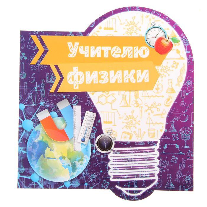 Шаблон открытки учителю физики