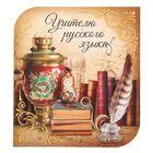 """Открытка """"Учителю русского языка"""""""