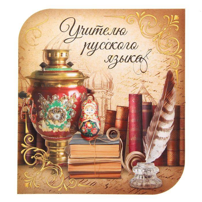 Открытки с днем рождения учительнице русского языка