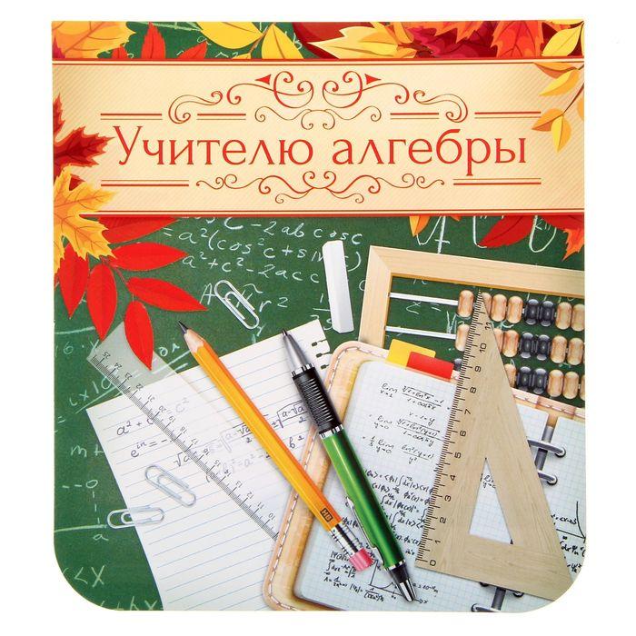 Открытка на день математики, открытку