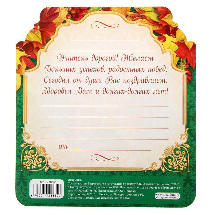 Днем рождения, красивые открытки любимому учителю