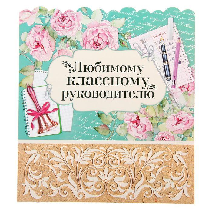 Форме, поздравление классному руководителю с днем рождения открытки