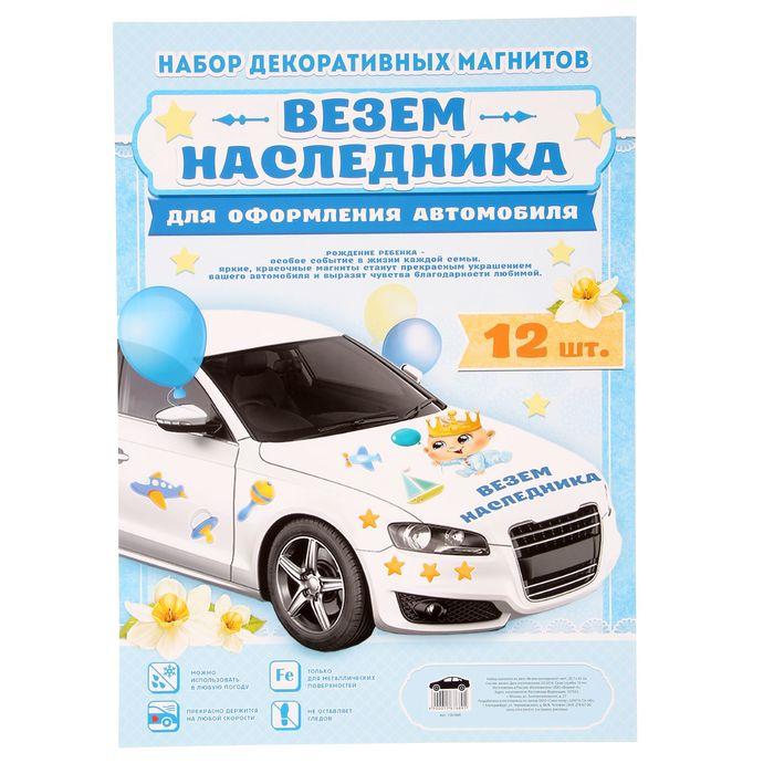 """Набор магнитов на авто """"Везем наследника!"""""""