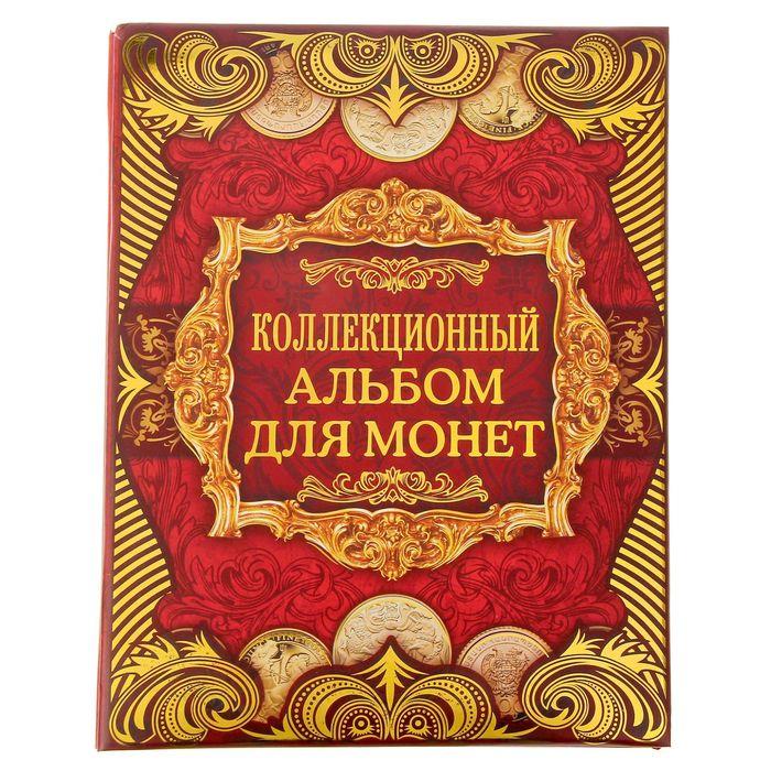 """Альбом для монет """"Коллекционный"""""""