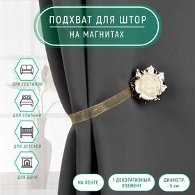 Подхват для штор «Роза», d = 5 см, цвет золотой