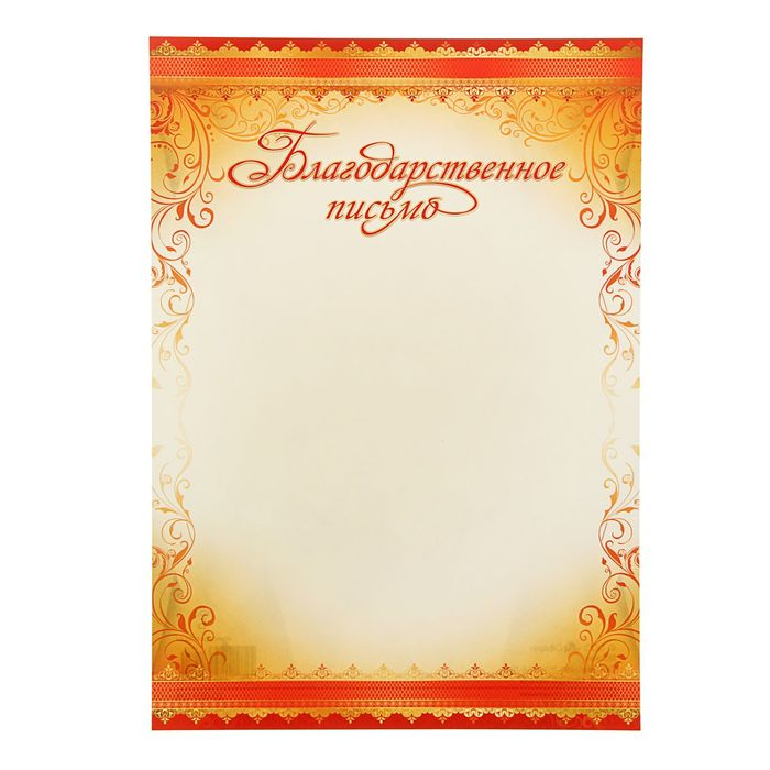 Работу прикольные, благодарственное письмо шаблон открытки