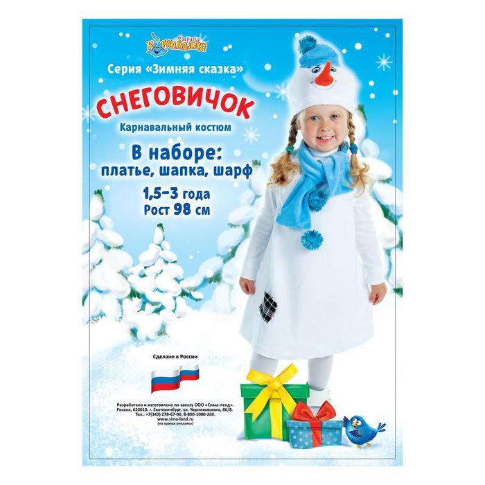"""Детский карнавальный костюм """"Снеговик с заплаткой"""", велюр, рост 98 см, цвет белый"""