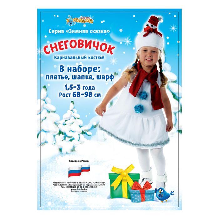 """Детский карнавальный костюм """"Снеговик с красным шарфом"""", велюр, рост 68-98 см, цвет белый"""
