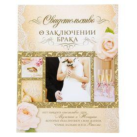 """Папка для свидетельства о заключении брака """"Нежная роза"""""""