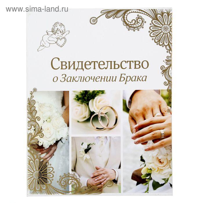 """Папка для свидетельства о заключении брака """"Свадебные кольца"""""""