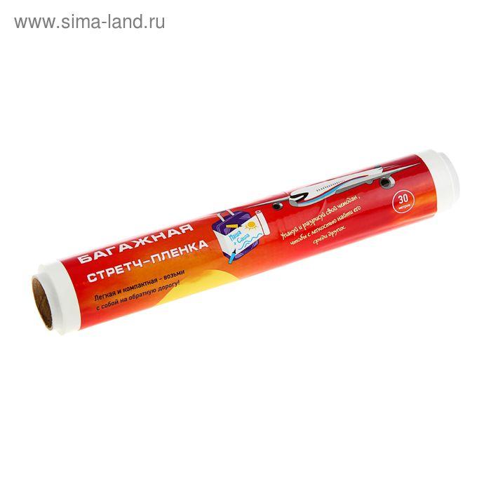 Багажная стретч-плёнка белая 250 х 30 х 20