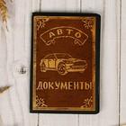 Обложка «Машина», для автодокументов, береста