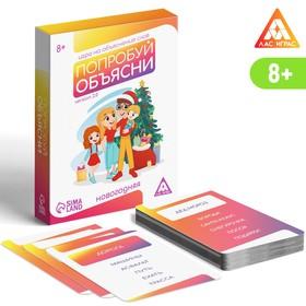 Настольная новогодняя игра «Попробуй объясни», 50 карт